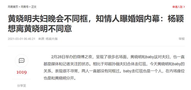 Angelababy muốn ly hôn từ lâu nhưng Huỳnh Hiểu Minh không đồng ý? - Ảnh 4.