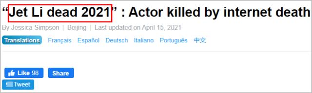 Truyền thông quốc tế bất ngờ đưa tin Lý Liên Kiệt qua đời - Ảnh 1.