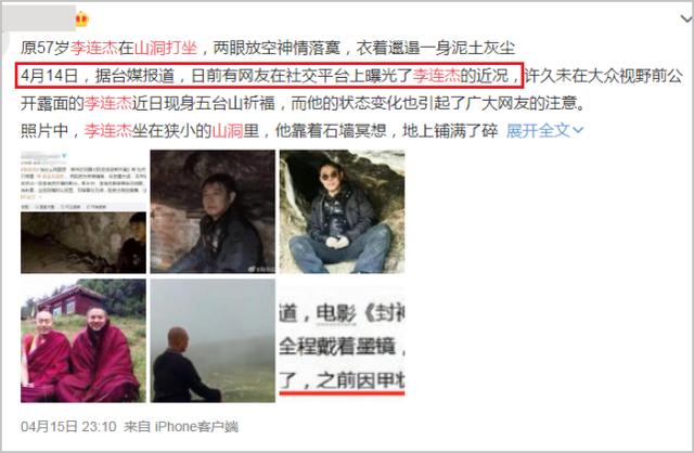 Truyền thông quốc tế bất ngờ đưa tin Lý Liên Kiệt qua đời - Ảnh 10.