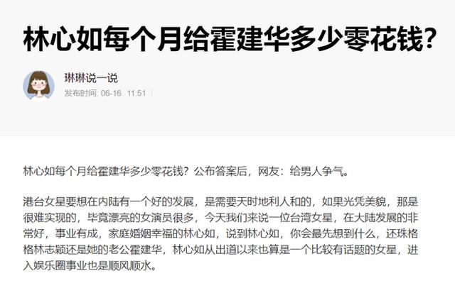 Được hỏi đưa cho Hoắc Kiến Hoa bao nhiêu tiền tiêu vặt mỗi tháng, Lâm Tâm Như đưa ra câu trả lời khiến dân tình rần rần khen ngợi - Ảnh 2.