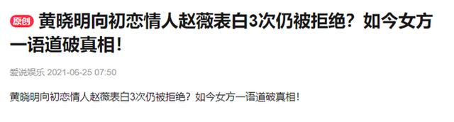 Lý do Triệu Vy từ chối lời tỏ tình của Huỳnh Hiểu Minh tới 3 lần - Ảnh 2.