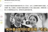 """8 tháng sau khi ly hôn Song Hye Kyo, truyền thông bất ngờ đưa ra chi tiết này khiến netizen gọi Song Joong Ki là """"kẻ nói dối""""?"""