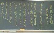 Bài tập về nhà cuối cùng của giáo viên người Nhật khiến hàng triệu người bật khóc