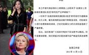 Triệu Vy nổi giận trước tin 'ủng hộ tiền cho bà Hillary tranh cử'