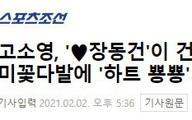 """Jang Dong Gun lần đầu tiên thể hiện tình cảm với vợ sau những ồn ào từ vụ """"săn gái trẻ""""?"""