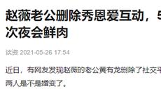 Chồng đại gia xóa mọi dấu vết về Triệu Vy trên trang cá nhân, ngầm xác nhận đã ly hôn?