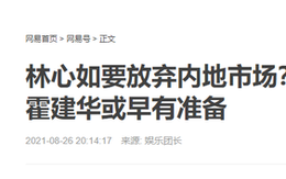 """Vợ chồng Lâm Tâm Như và Hoắc Kiến Hoa có bước """"quay xe"""" không thể ngờ tới giữa drama của Triệu Vy?"""