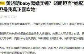 """Huỳnh Hiểu Minh nhận xét sốc về Angelababy: """"Cô ấy không xứng với tôi"""""""