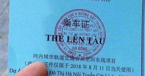 Thẻ đi thử tàu Cát Linh – Hà Đông in chữ Trung Quốc